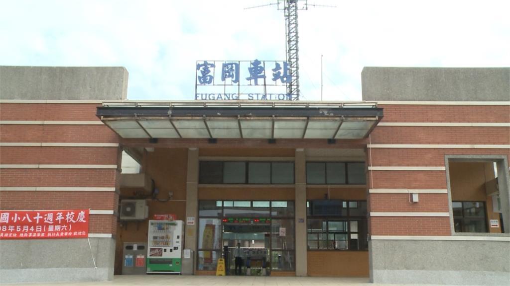 台鐵富岡站員工休息室曝光!遭批「破舊宛如廢墟」