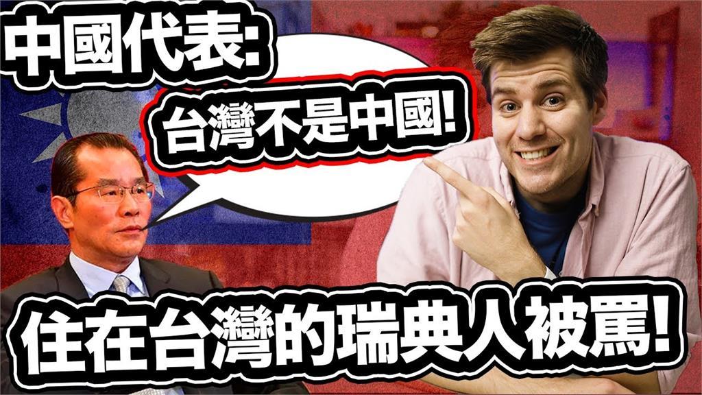台灣不屬於中國一部分?中大使嗆瑞典記者竟鬧笑話