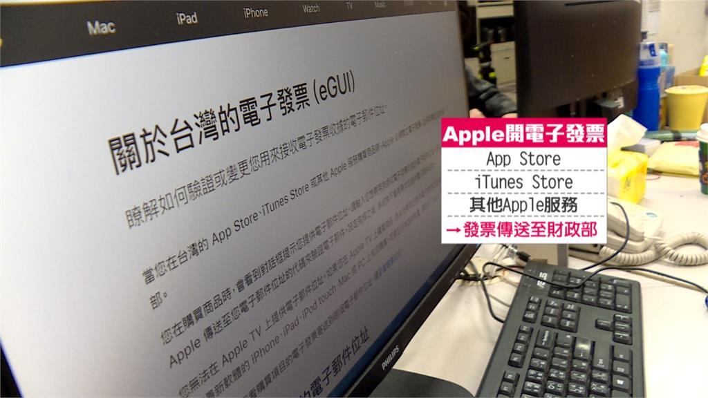 Apple發票問世! 境外電商開發票明年上路