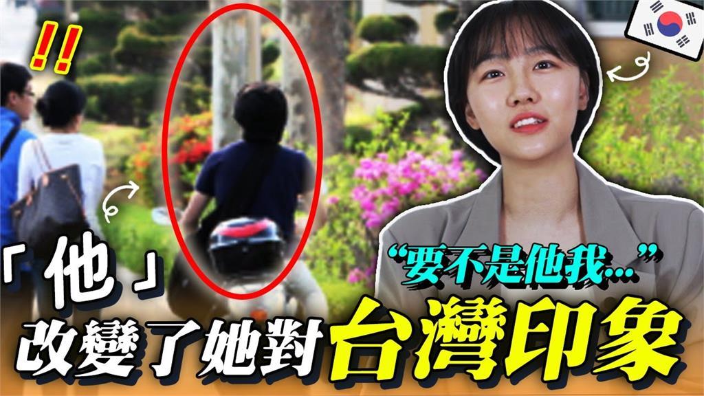 曾迷路被男大生載到目的地 韓妞記到現在:好想再來台灣
