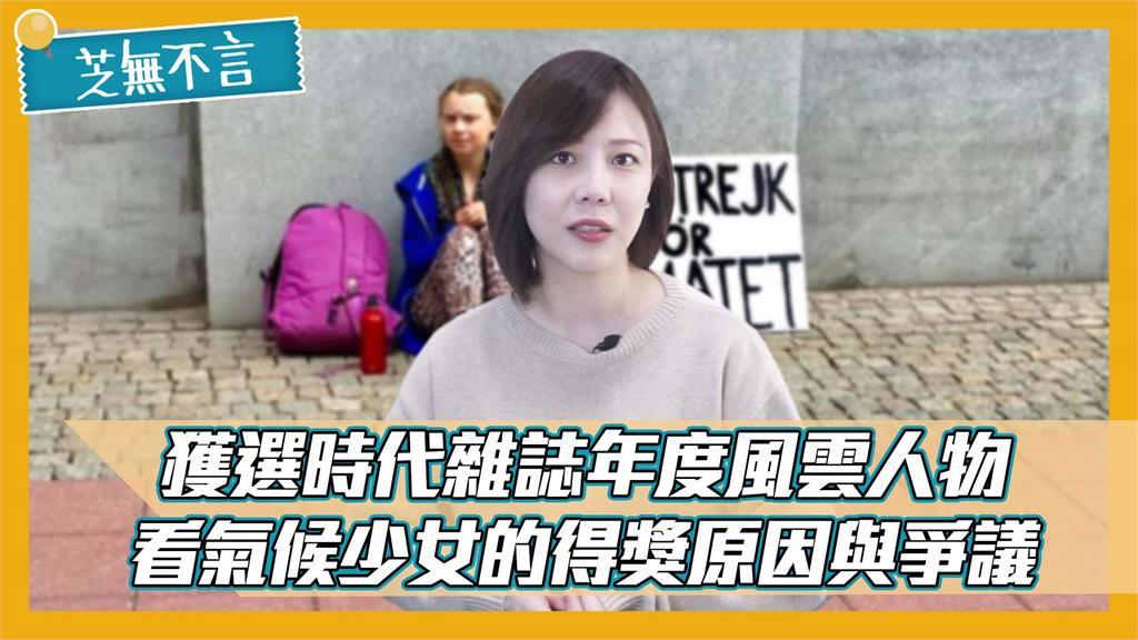 芝無不言/《時代雜誌》年度風雲人物出爐!16歲氣候少女擊敗「香港抗爭者」