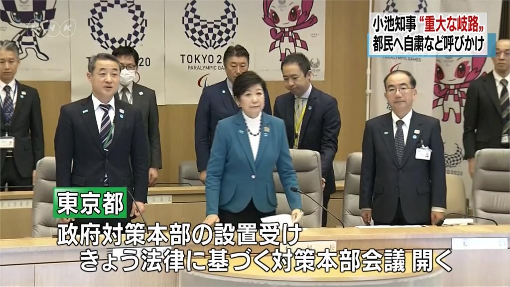 武漢肺炎/東京確診逼近300人 小池知事籲避免外出