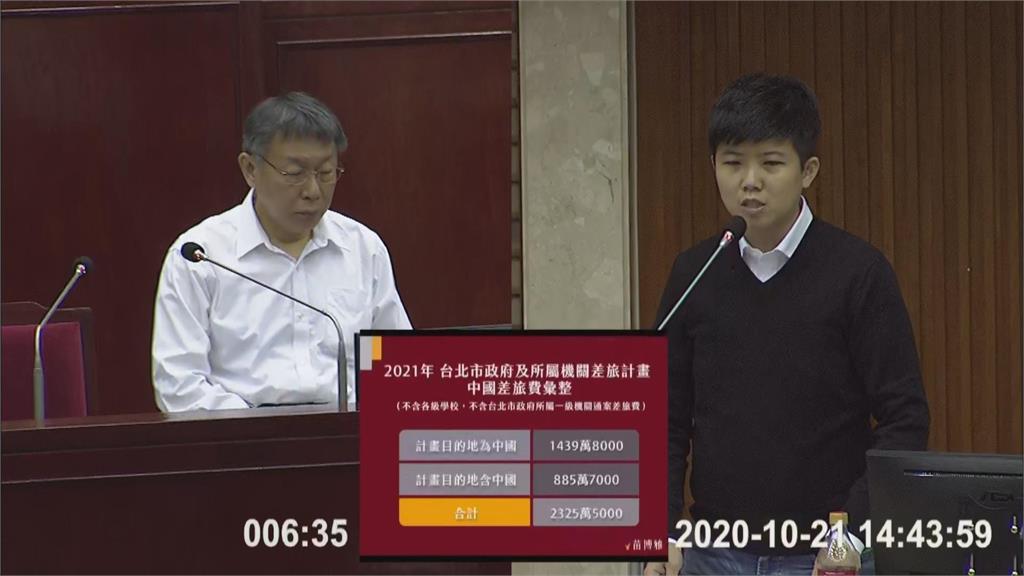 快新聞/北市府編2300多萬明年赴中國差旅 柯文哲:這先編...不能去就取消