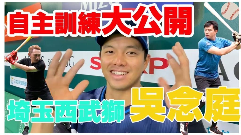 「台灣至寶」吳念庭站穩日職1軍 金手套關鍵都在這動作