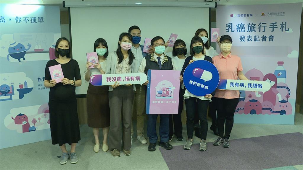國內第一本 電子版乳癌旅行手札