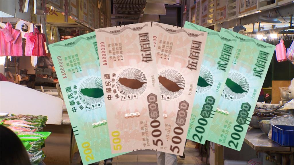 傳統市場也搶攻三倍券商機!經濟部遴選48個商圈推優惠