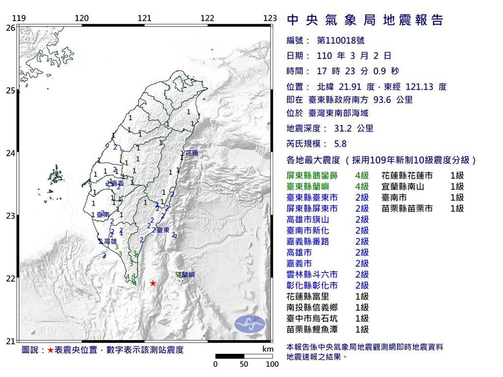 快新聞/地牛翻身! 17:23規模5.8地震 最大震度屏東、台東4級