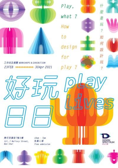 香港設計中心項目「設計光譜 Design Spectrum」 呈獻 「PLAY LIVES好玩日日」展覽
