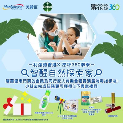 利潔時香港x昂坪360「智醒自然探索家」活動  體驗不一樣的親子樂趣 送您價值港幣六百元的豐富禮品