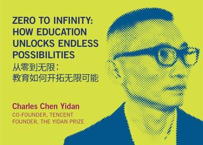 """陳一丹先生在首屆新加坡管理大學""""領袖視野講座系列""""上分享""""教育如何開拓無限可能"""""""