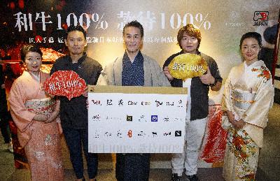 「和牛100% 款待100%」日本和牛推廣活動