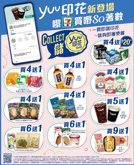 yuu印花新登場 7-Eleven購物一買即儲   3月3日起10款精選指定產品儲夠即賞