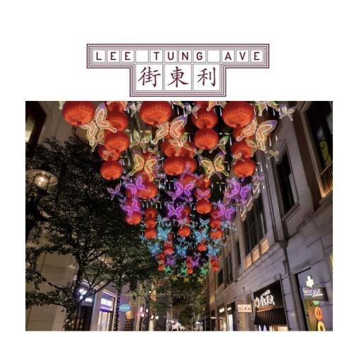 「利東街」新春呈獻 「Butterflies of Hope.Blessing Lanterns希望之蝶.如意燈籠」