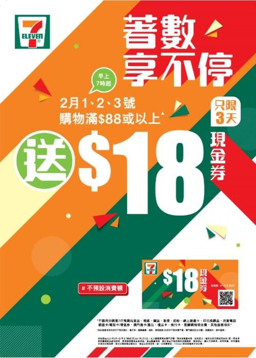 2月1﹅2﹅3號 購物滿$88或以上▲送$18現金券 #不預設消費額