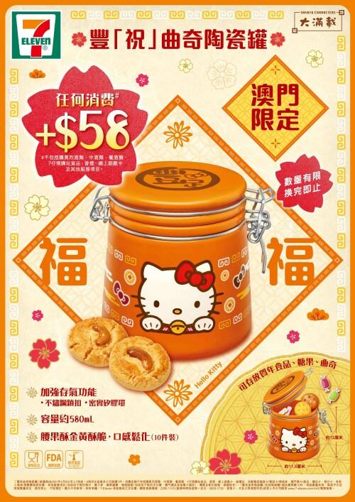 7-Eleven 澳門限定 豐「祝」曲奇陶瓷罐 寓意豐足常滿