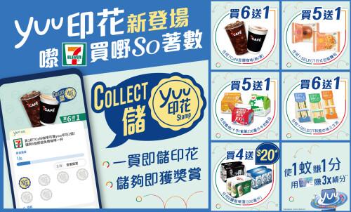 yuu印花新登場 於7-Eleven購物一買即儲 多款產品儲夠即賞