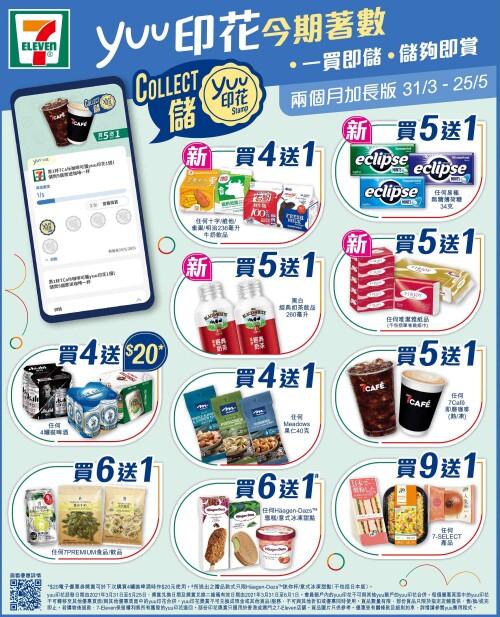 新一期yuu印花登場 7-Eleven購物一買即儲
