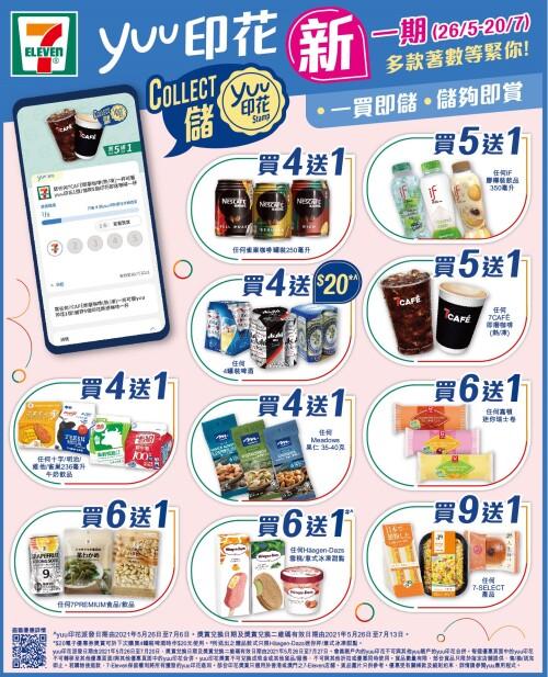 新一期yuu印花登場 7-Eleven多款著數等緊你 即日起10款精選指定產品 一買即儲 儲夠即賞 好EASY
