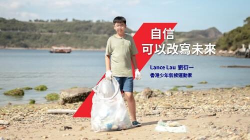 AXA安盛於香港推出「Know You Can」人物故事系列 12歲少年氣候運動家宣揚環保理念