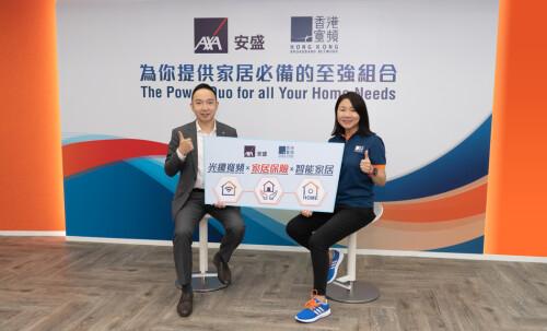 香港寬頻與AXA安盛攜手推出全港首個光纖寬頻連家居保險、網絡安全防護及智能家居組合