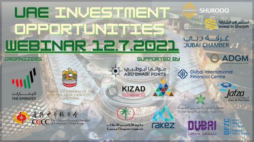 「杜拜博覽會」前奏活動: 網上投資論壇 助本港及內地商界開拓阿聯酋快速增長市場