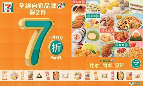 【一日限定】7-Eleven 首次推出 7月11日 全線自家品牌7-SIGNATURE 買2件7折 超過100款產品任你揀