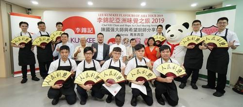 李錦記進一步推展馬來西亞希望廚師項目 邀請米芝蓮星級名廚陳國強師傅分享成功的廚藝秘訣