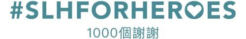 #SLHFORHEROES: 全球奢華精品酒店贈1000房晚給全球抗疫英雄