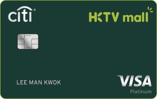 Citi HKTVmall信用卡隆重登場