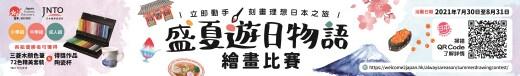 日本國家旅遊局 (JNTO)「盛夏遊日物語」繪畫比賽招募開始