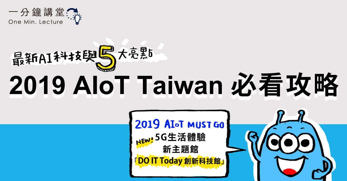 直擊2019 AIoT Taiwan:不可不知的五大亮點技術 科技革新搶先看