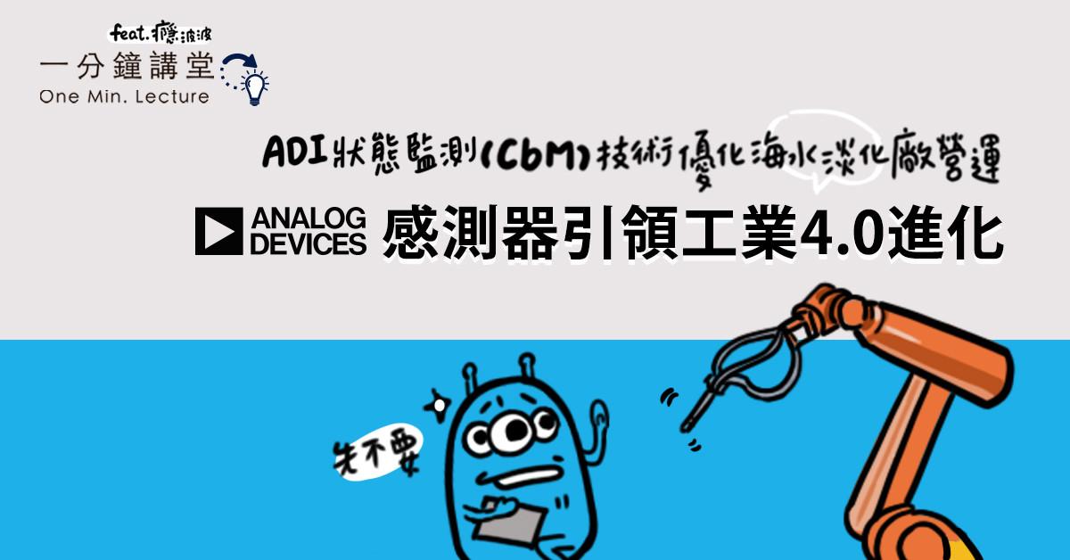 科技未來,如果成真?|一分鐘講堂:感測器助力工廠邁向工業 4.0,ADI 掌握狀態監控 CbM 技術提升海水淡化廠營運效益