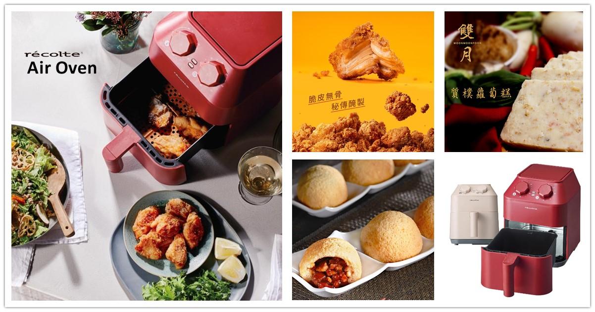 【recolte日本麗克特Air Oven氣炸鍋】搭配繼光香香雞、添好運酥皮焗叉燒包、雙月食品社等米其林美食組合熱賣中!