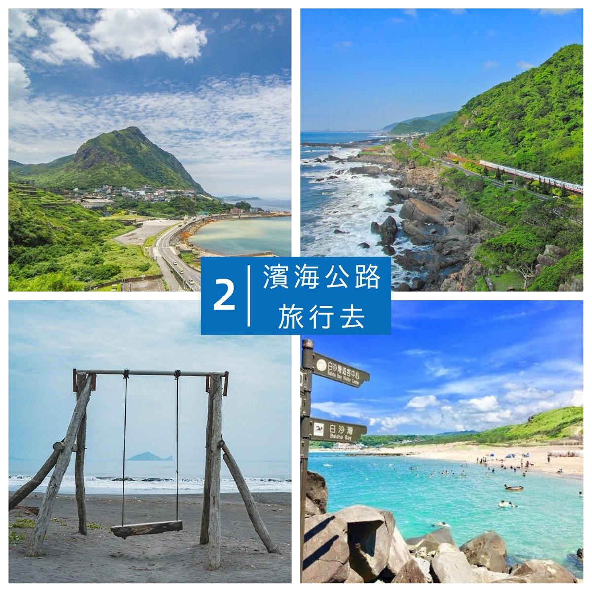 這個夏天,沿著濱海公路,發現沒有太多人的海角秘境!(北濱公路篇)