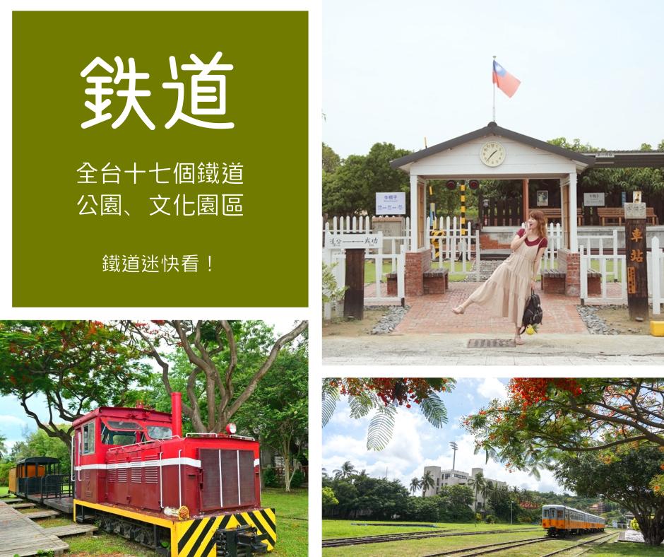 鐵道迷必收藏!全台17處鐵道公園、文化園區等著你