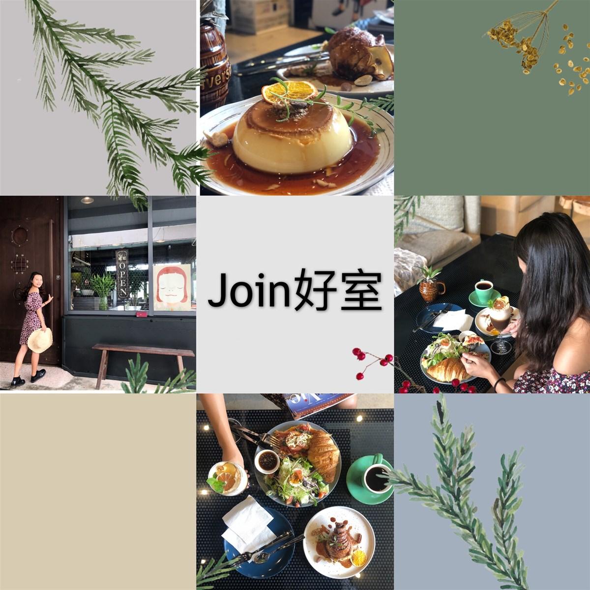 桃園大溪|藏身於百年街區的秘境網美咖啡館「JoinHouse大溪x好室」