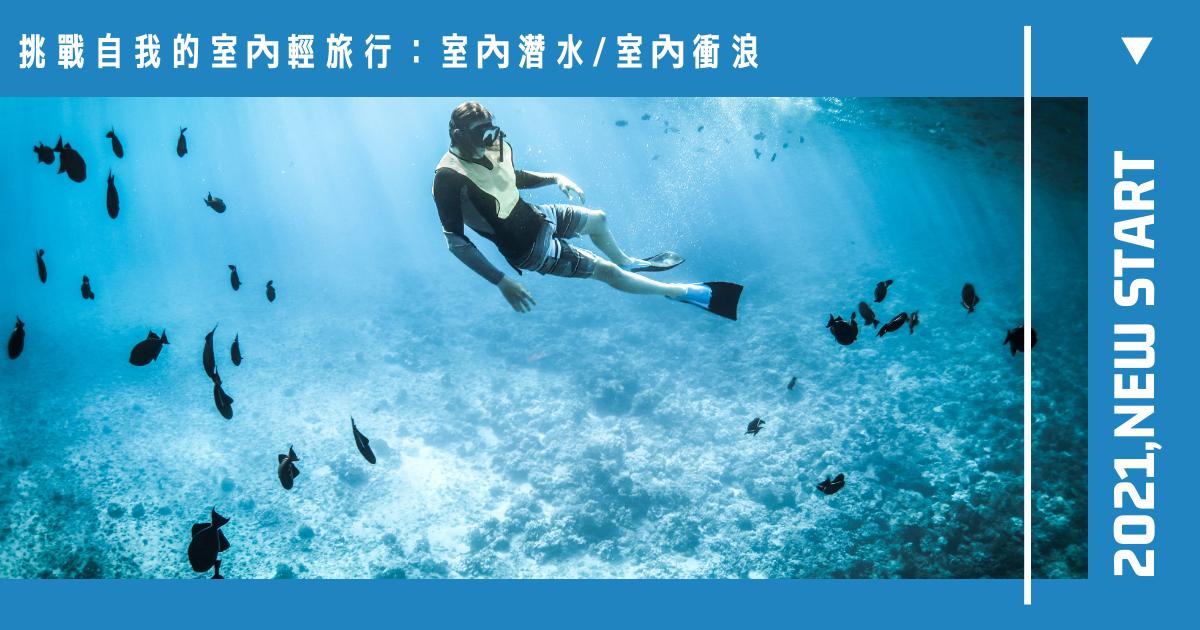新年新願景 挑戰自我的室內輕旅行:室內潛水、室內衝浪