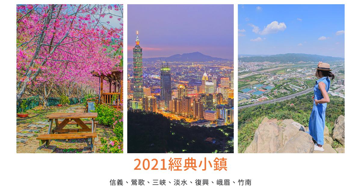2021經典小鎮(台北-苗栗篇),來趟小鎮深度之旅!