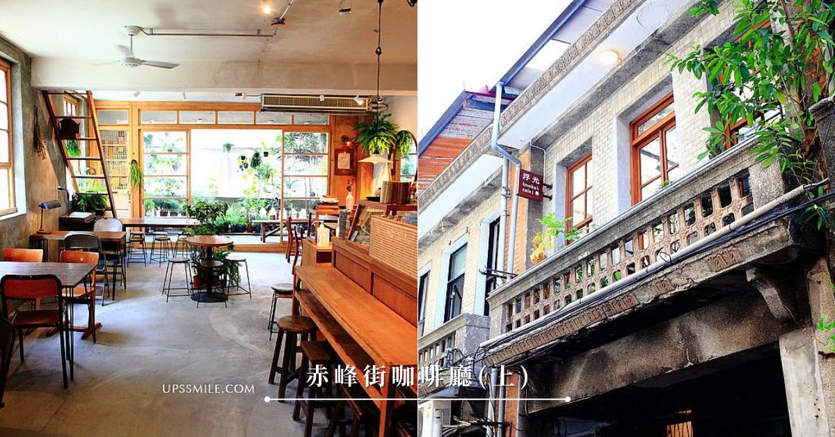 台北咖啡廳|赤峰街咖啡廳特輯(上):循著打鐵街的咖啡香,走進中山站赤峰街老宅喝咖啡