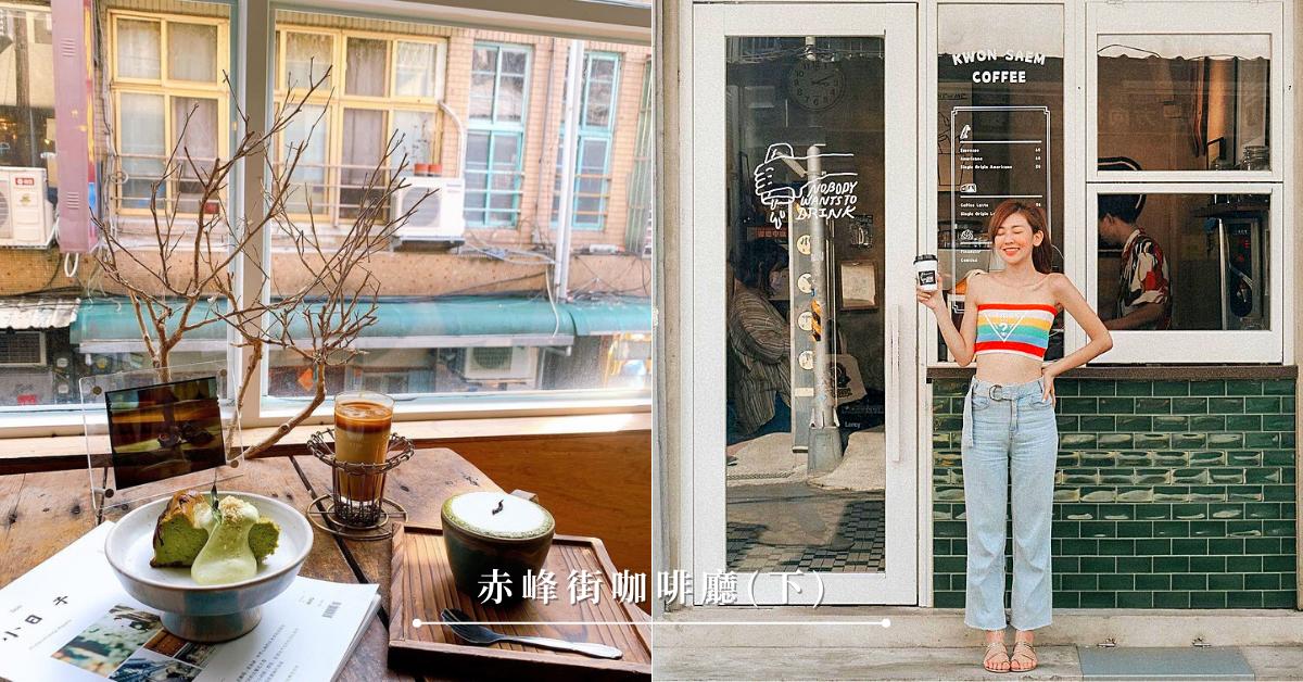 台北咖啡廳|赤峰街咖啡廳特輯(下):循著打鐵街的咖啡香,走進中山站赤峰街老宅喝咖啡