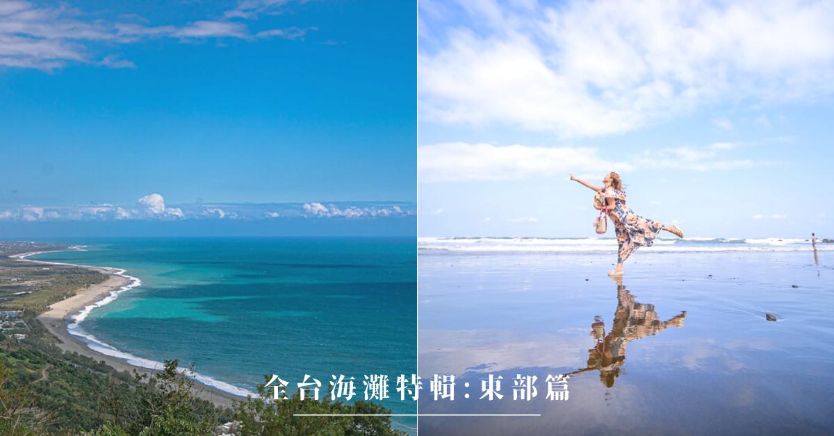 全台海灘特輯|東部篇:精選15個東台灣特色海灘~追日出的首選之地,拍出浪漫天空之鏡