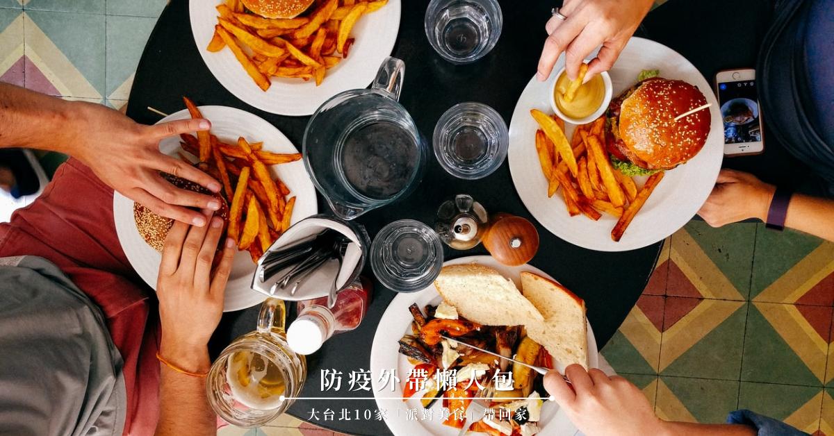 防疫外帶懶人包|大台北10間「派對美食」帶回家!披薩、炸物、漢堡、燉飯外帶打折