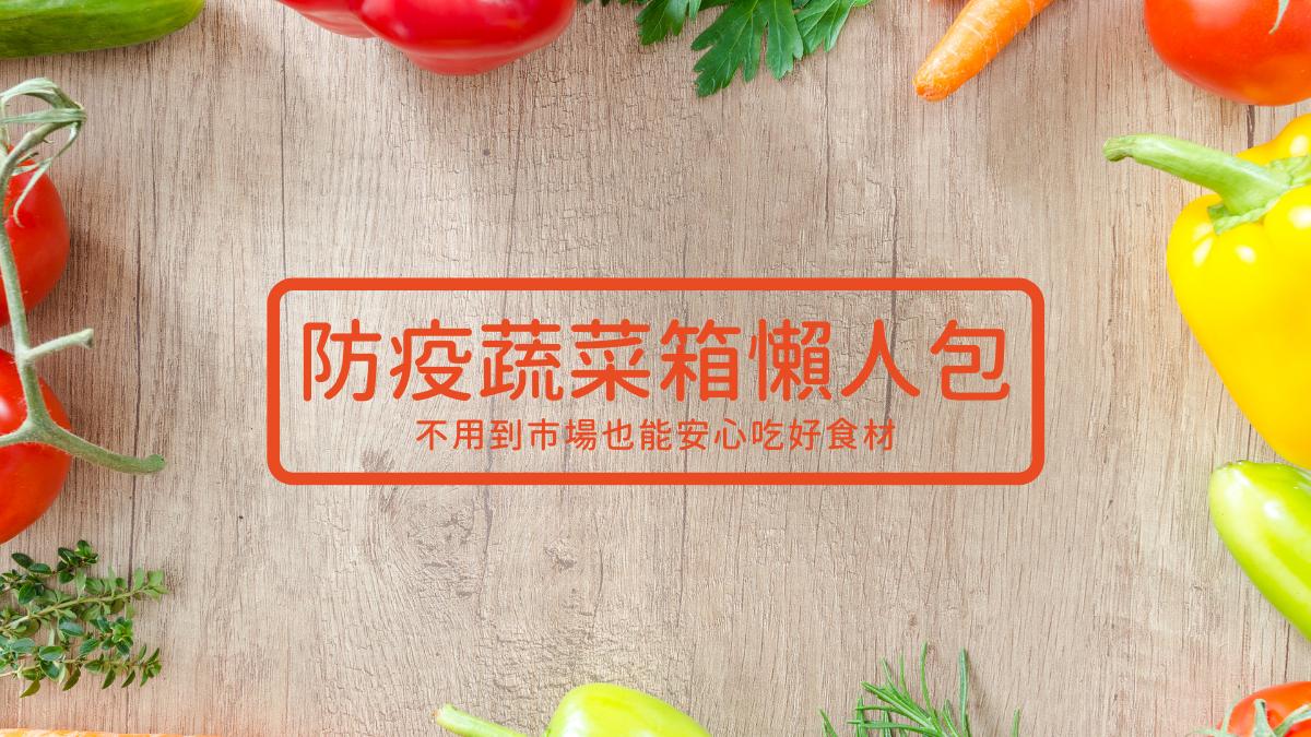 防疫蔬菜箱推薦│免去市場就能吃到好食材!