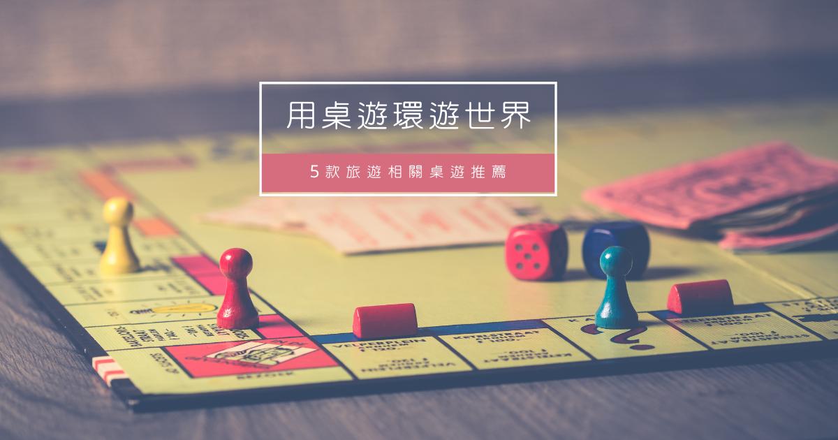 五款旅行桌遊推薦│防疫在家,用桌遊環遊世界!