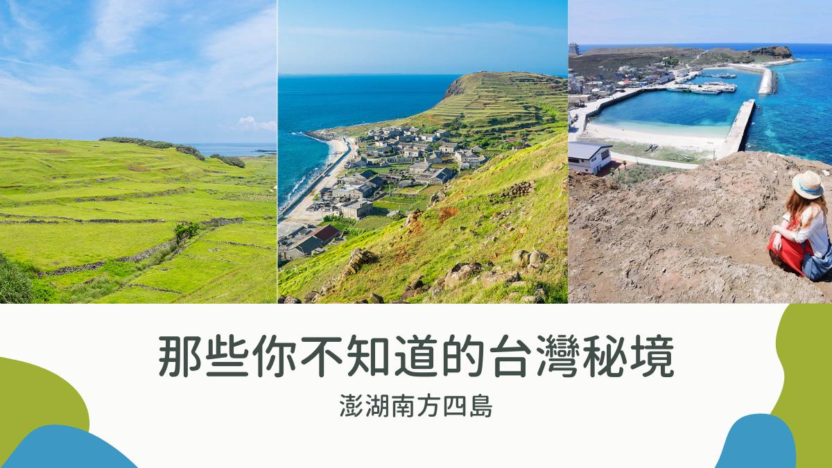 那些你不知道的台灣秘境:澎湖南方四島