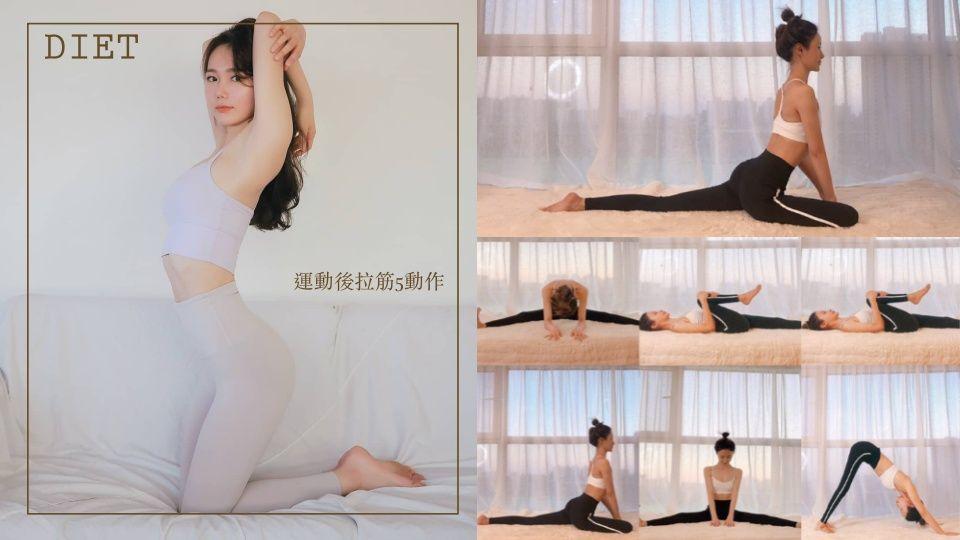 運動後拉筋5動作,不只放鬆肌肉,一個月可多瘦3kg!還能改善腿型、臀型~