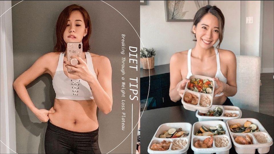 「減肥停滯期」體重卡關瘦下不去?2招突破減肥停滯期,加碼外食族簡單做、吃得飽減脂食譜,再瘦5公斤不困難!