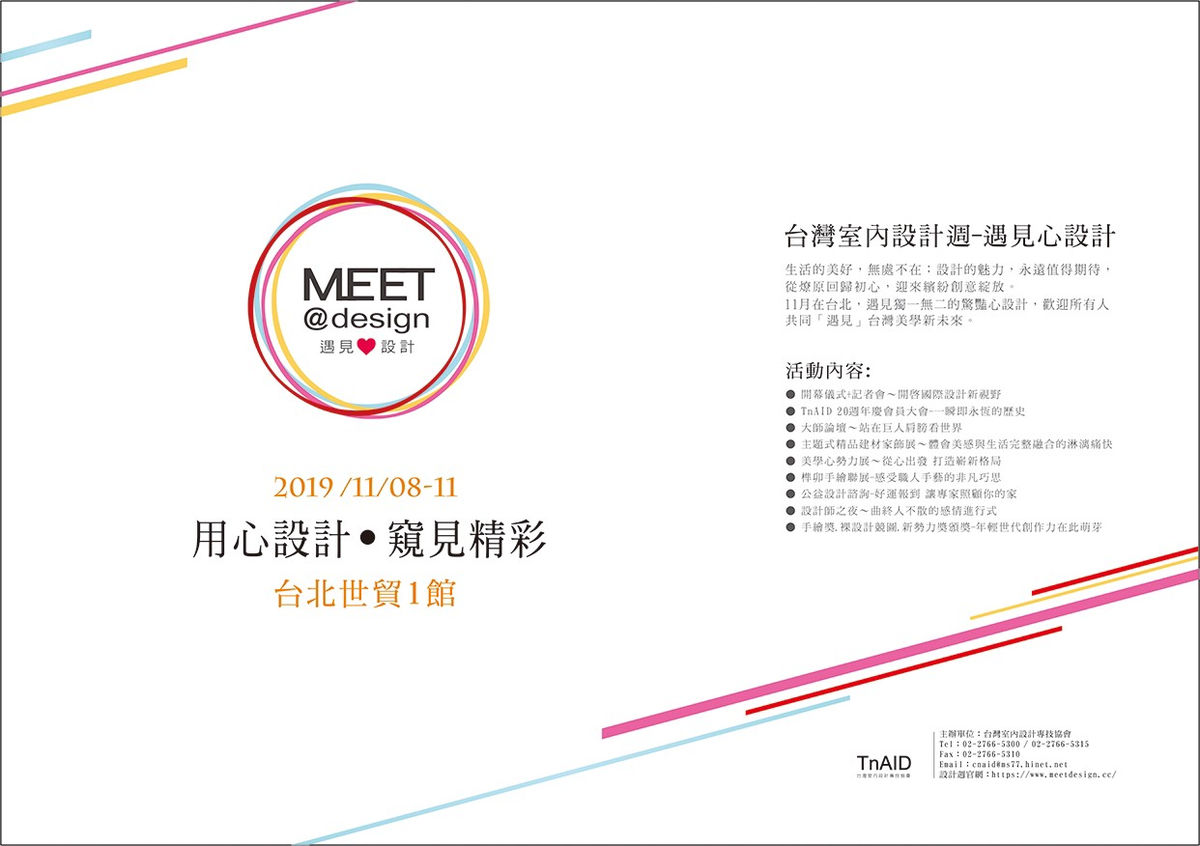 用心設計 窺見精彩 新銳設計師精心打造台灣室內設計週
