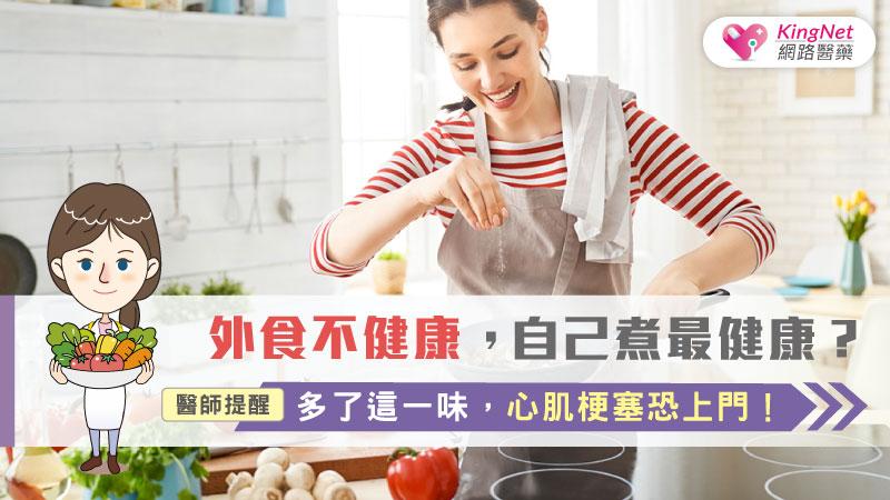 外食不健康,自己煮最健康?醫師提醒,多了這一味,心肌梗塞恐上門!