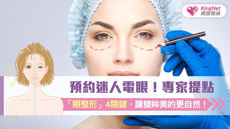 預約迷人電眼!專家提點「眼整形」4關鍵,讓雙眸美得更自然!